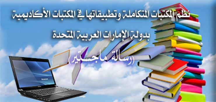 Library_Systems-1