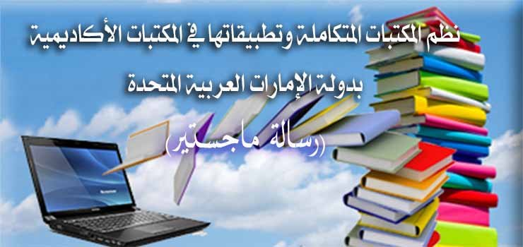 Library_Systems