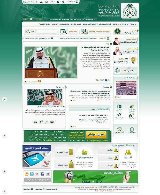بوابة وزارة الخارجية السعودية