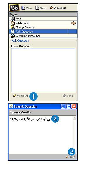 كيفية طرح السؤال