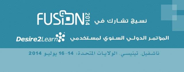 Fusion_2014_Ar