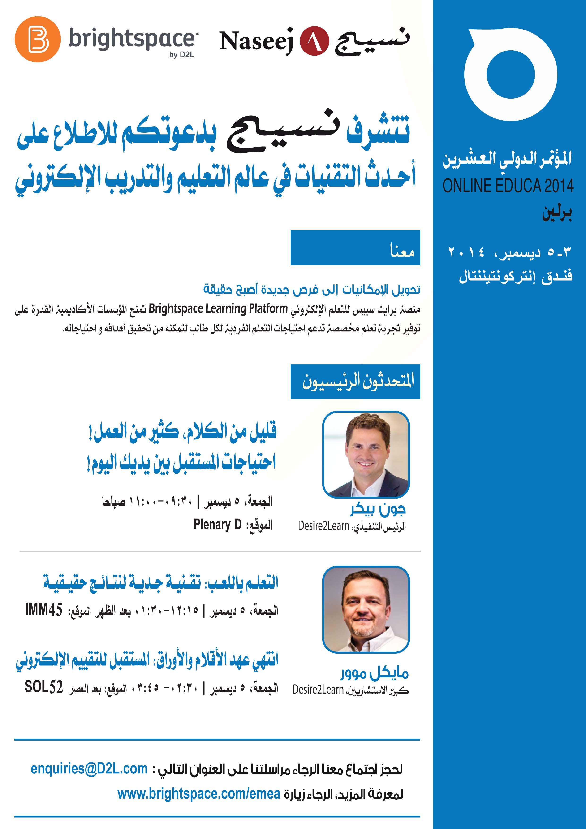 Online_Educa_Ad_Invitation-1