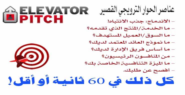 elevator-pitch12