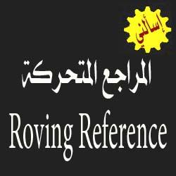 roving_reference_librarian_tshirt